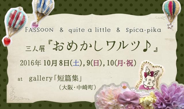【10月開催!】三人展「おめかしワルツ♪」in大阪、中崎町