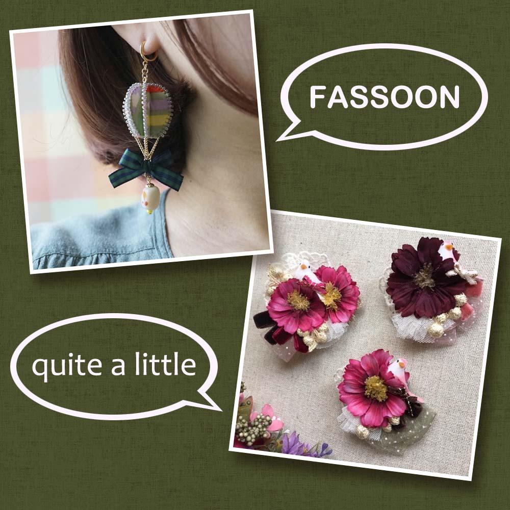 【あと4日!】FASSOONさんとquite a littleさんをご紹介しちゃいます!【おめかしワルツ♬】