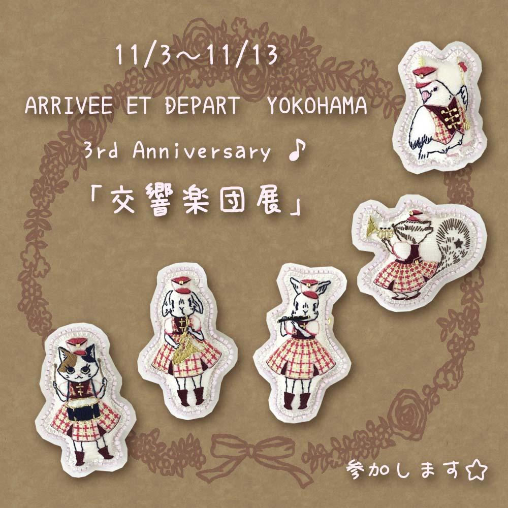 【11/3~11/13】アリヴェデパール横浜店3周年のイベントに参加します♪