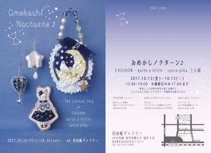 【10月予告!】三人展「おめかしノクターン♪」at 自由帳ギャラリー
