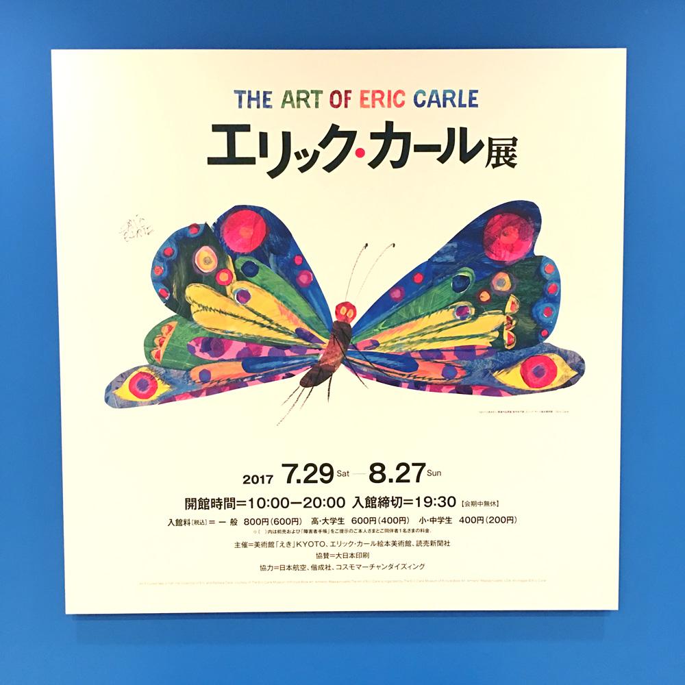「エリック・カール展」と「癒しのうさぎ&きのこガーデン」に行きました【@京都伊勢丹】