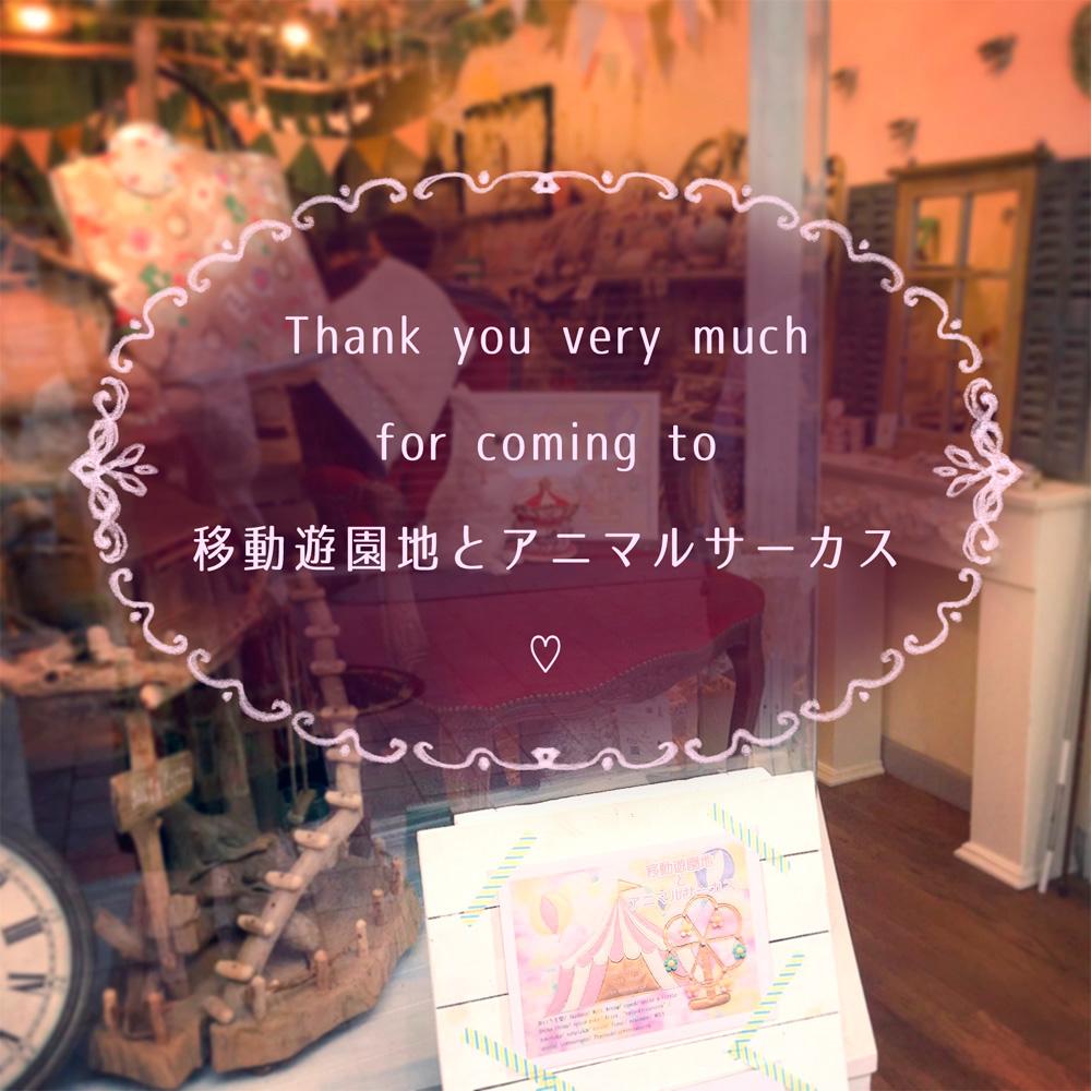 『移動遊園地とアニマルサーカス展』ありがとうございました!