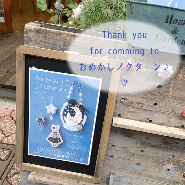 【無事終了!】おめかしノクターン♪ありがとうございました!!