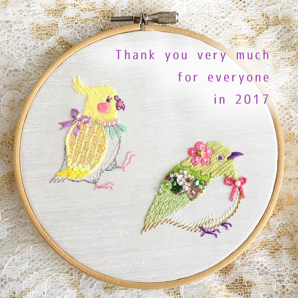 2017年、沢山たくさん、ありがとうございました!!