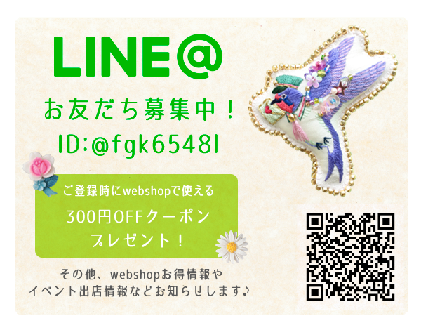 LINE@お友だち登録