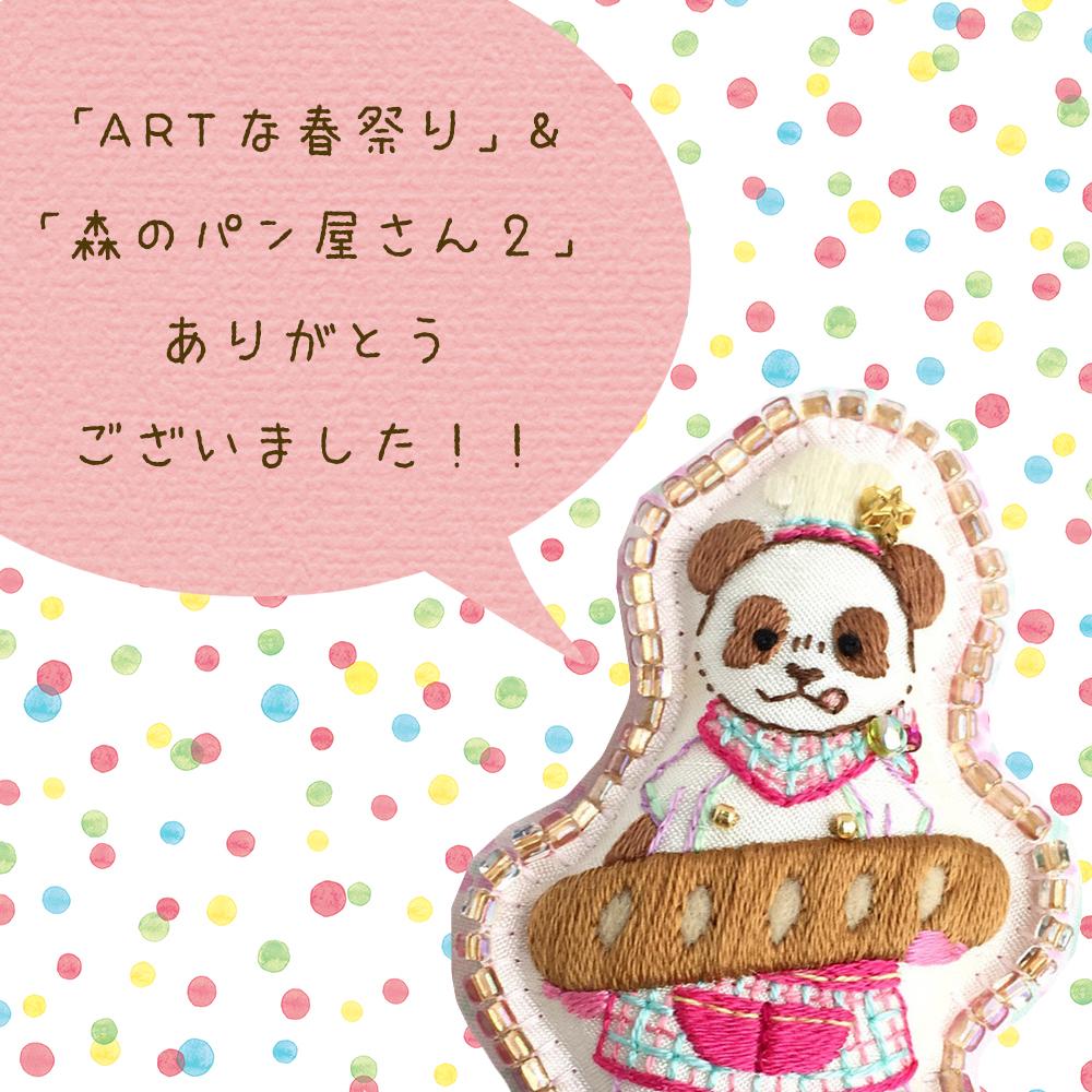 「ARTな春祭り」&「森のパン屋さんvol.2」ありがとうございました!!