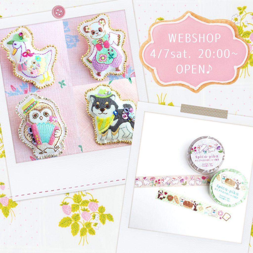 【7日(土)20時〜】新作マステや刺繍ブローチの通販のお知らせ