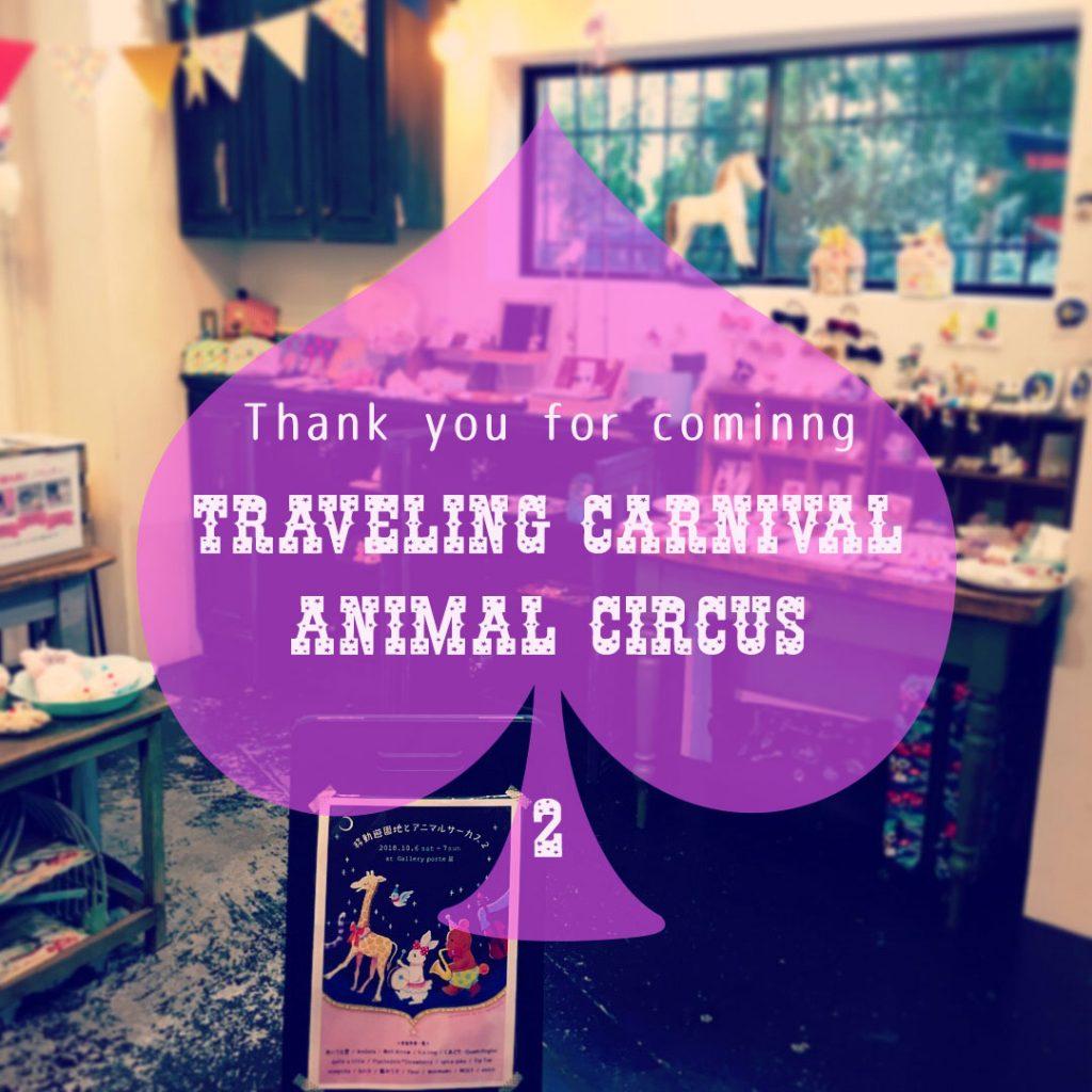 『移動遊園地とアニマルサーカス展2』ありがとうございました!