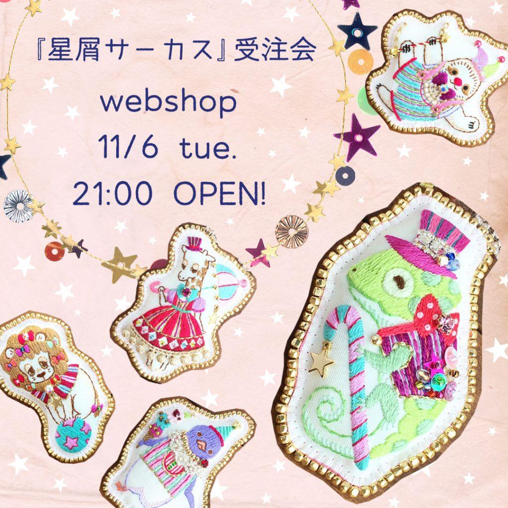 【11/6 21:00 ~】『星屑サーカス』シリーズ 受注会します♪【webshop】
