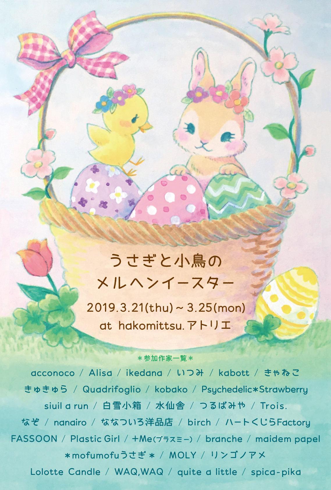 【来年3月!】企画展『うさピヨイースター』開催します!!