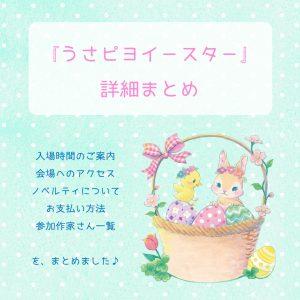 「うさピヨイースター」についての詳細まとめ【3/21〜25 中崎町hakomittsu.】