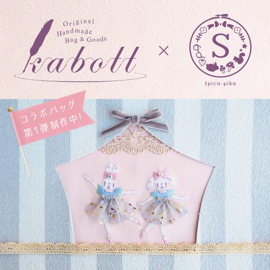 ウサギ姉妹の可愛いバッグ制作中!!【kabott × spica-pika コラボバッグ第1弾】