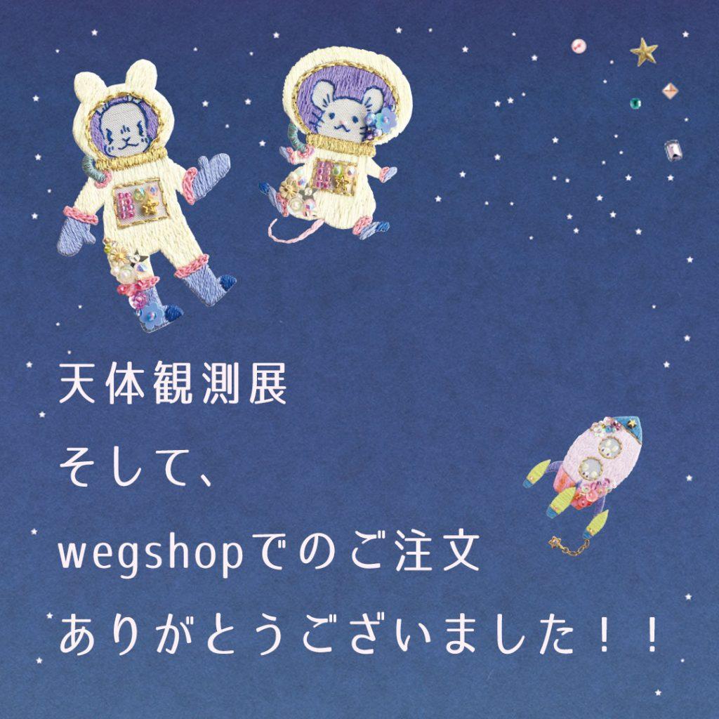 天体観測展&webshopでのご注文ありがとうございました