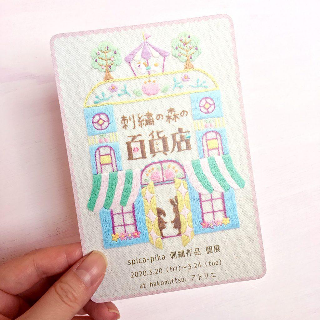 個展「刺繍の森の百貨店」についての詳細や個展後通販のお知らせ