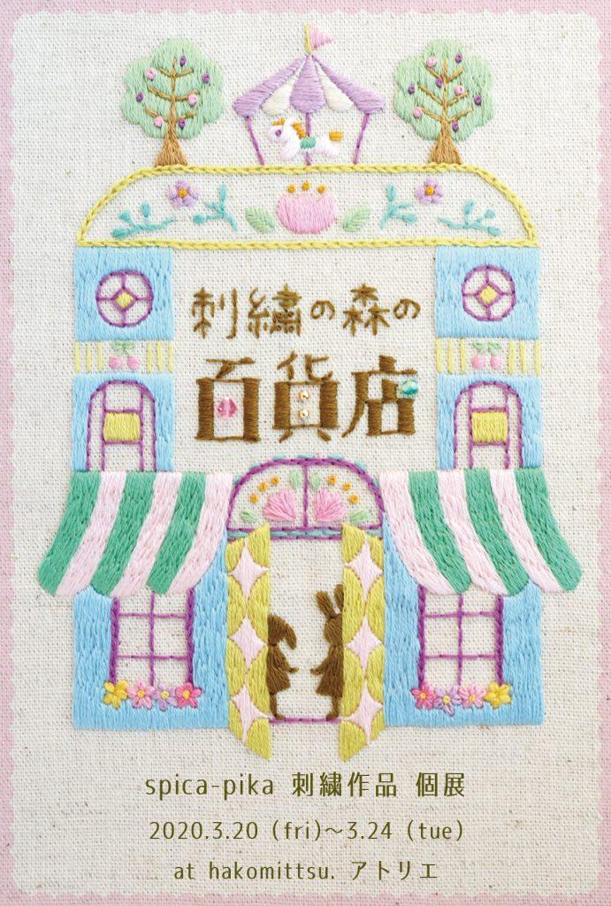 個展『刺繍の森の百貨店』を開催します♪【3/20〜24・大阪中崎町】